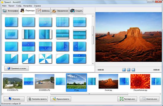 Програмку для сотворения и просмотра слайдов
